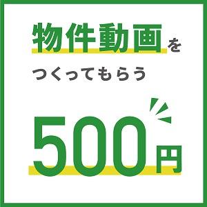 500円ワンコインバナー